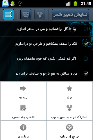 Divan e hafez android applications other home omid for Divan e hafez